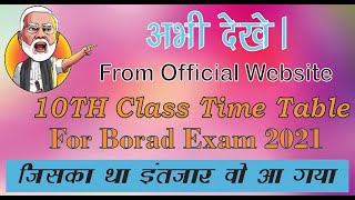 Rajasthan 10th Board Time Table 2021/RBSE 10th Board Time Table 2021/Rbse 10th Class Time Table 2021