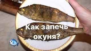 речной ОКУНЬ в фольге В ДУХОВКЕ – как запечь?