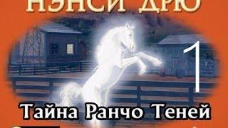 видео Нэнси Дрю Тайна Ранчо Теней Прохождение на русском Часть 4