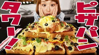【BIG EATER】Giant! OVER 2 loaf  pizza breads!【MUKBANG】【RussianSato】