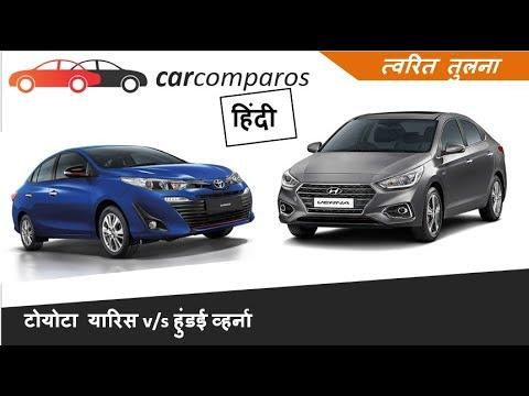 यारिस v/s व्हर्ना हिंदी Toyota Yaris vs Verna Hyundai Hindi Comparison Review CVT AT VX SX O 2018