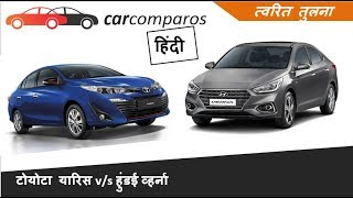 यारिस v/s व्हर्ना हिंदी Toyota Yaris vs Verna Hyundai Hindi Comparison Review CVT AT VX SX O 2018 Video