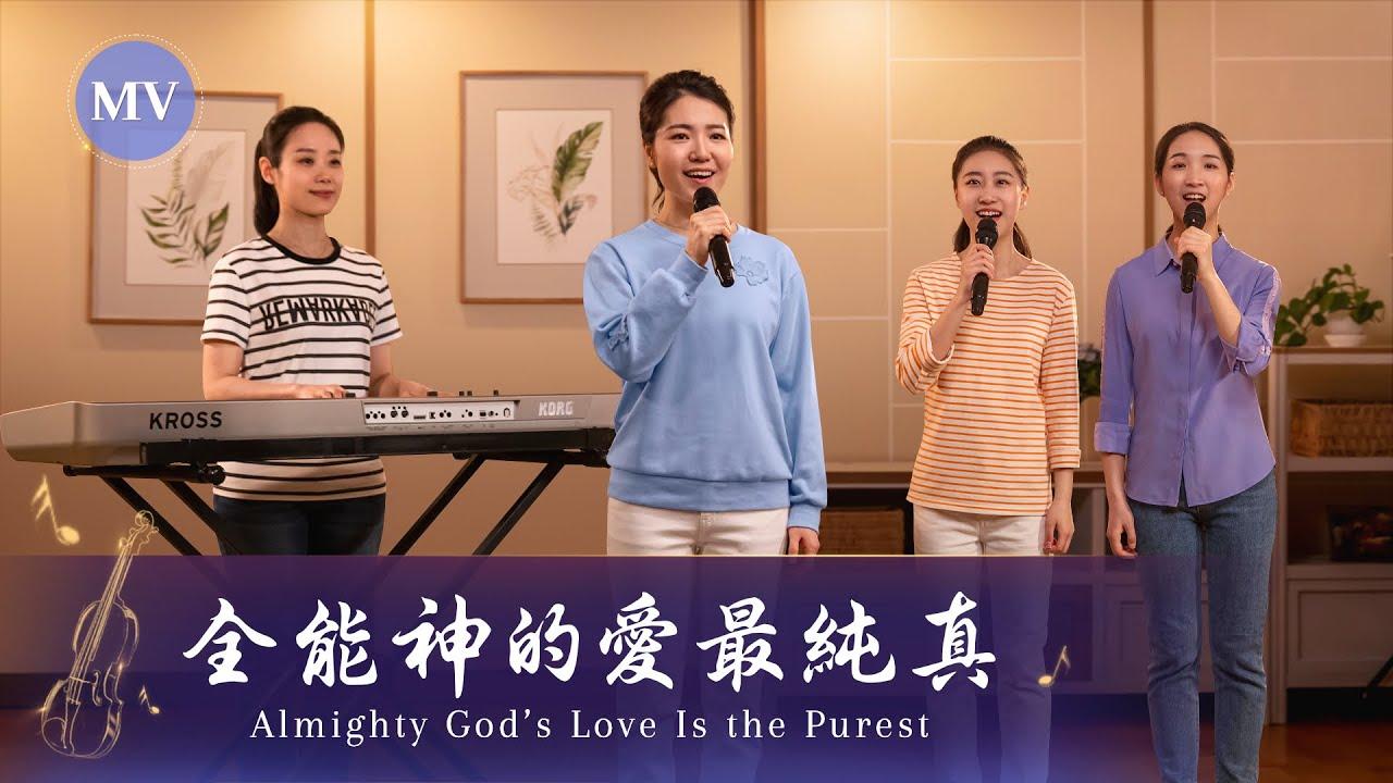 赞美诗歌《全能神的爱最纯真》【诗歌MV】