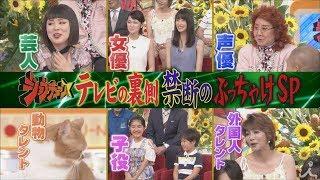 8月5日(土)よる6時55分『ジョブチューン』2時間SP予告映像 今夜はテレビ...