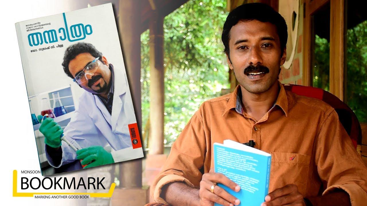 ബുക്ക്മാര്ക്ക് - ഡോ. സുരേഷ് സി. പിള്ളയുടെ 'തന്മാത്രം'.