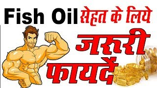 Health Benefits of Fish oil | Best Health and Beauty Tips in Hindi RSWorld