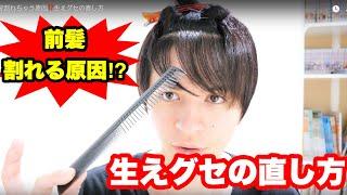 前髪割れちゃう原因⁉️生えグセの直し方 thumbnail