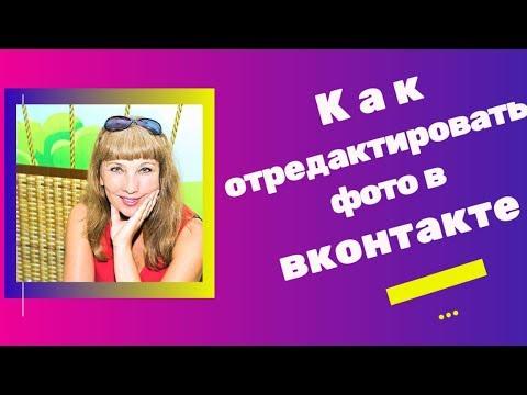 Фоторедактор вконтакте/ Как отредактировать фото в вк