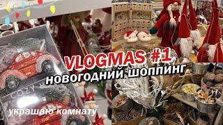 ВЛОГМАС НОВОГОДНИЙ ШОППИНГ Покупаю Подарки и Украшения для комнаты