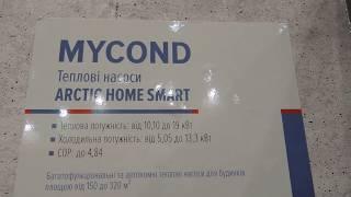 20кВт тепловой насос Mycond Arctic Home Basic Китай новинка Акватерм 2018 Киев.