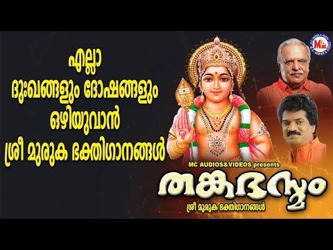 എല്ലാദുഃഖങ്ങളും-ദോഷങ്ങളും-ഒഴിയുവാൻ-ശ്രീമുരുക-ഭക്തിഗാനങ്ങൾ-|-hindu-devotional-songs-malayalam