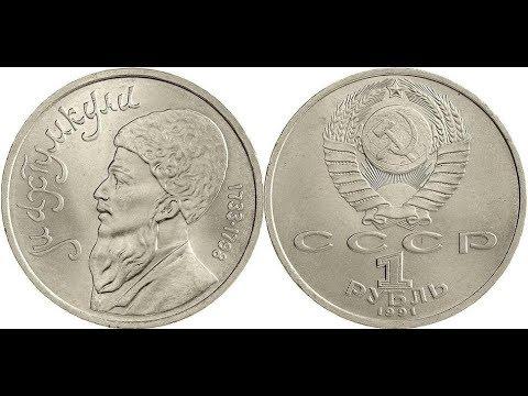 Реальная цена монеты 1 рубль 1991 года. Махтумкули. Все разновидности.