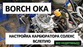 Регулировка карбюратора СОЛЕКС для ВАЗа вслепую без приборов