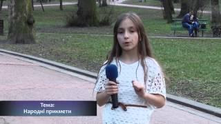 Власта Скиба і Вероніка Гурська.Кадрики - народні прикмети