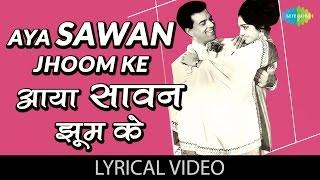Aaya Sawan Jhoom Ke with lyrics | आया सावन झूम के गाने के बोल | Dharmendra/Asha Parekh