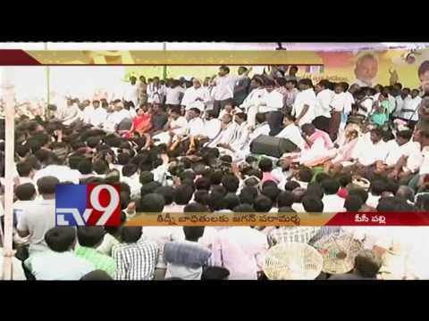 YS Jagan consoles Kidney patients in Prakasam District - TV9