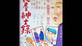 Record of a Tenement Gentleman Song - Ryû Chishû (1947)