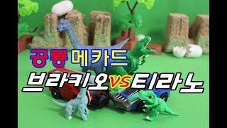 공룡메카드 장난감 배틀 티라노사우루스, 알키온 VS 브라키오사우루스, 티톤, 잘 생김 배틀에서 질 수 없다 [유니튜브] DINO MECARD TOY BATTLE