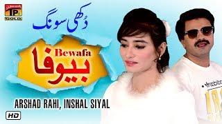 vuclip Bewafa | Arshad Rahi And Inshal Siyal | Latest Punjabi And Saraiki Song | Thar Production