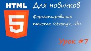 HTML курс для новичков - Урок #7 - Теги strong и b