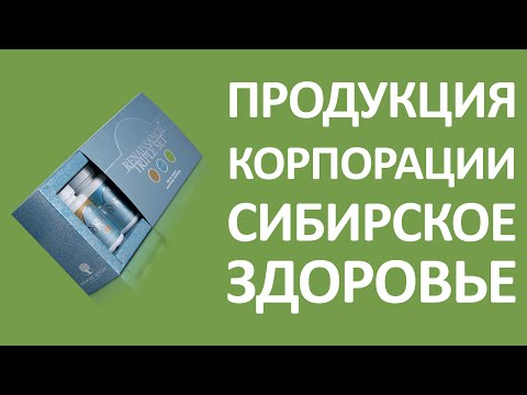 Сибирское здоровье продукция! 10 преимуществ продукции Сибирское здоровье!