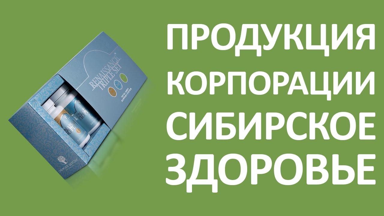 коропорация сибирское здоровье преимущества