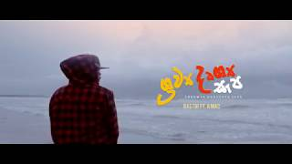 Shrawya Dhrushya Sepa ( ශ්රව්ය දෘශ්ය සැප) - Rasith ft K Mac