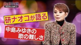 研ナオコ【デビュー当時の中島みゆきを語る】あばよ かもめはかもめ 研ナオコ 検索動画 2