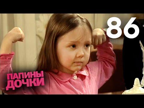 Папины дочки   Сезон 1   Серия 6