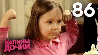 Папины дочки | Сезон 5 | Серия 86