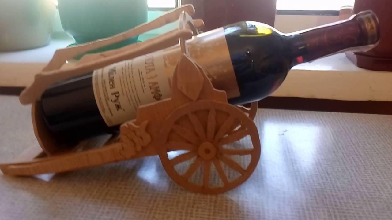 Подставка для бутылки вина своими руками фото 983