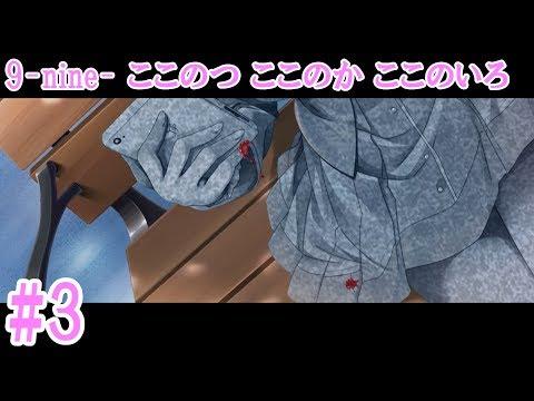 【ADV】9-nine- ここのつ ここのか ここのいろ『体験版』 #3【プレイ動画】