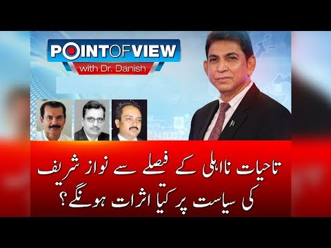 Nawaz Sharif disqualification for life | Point of View   | 13 April 2018 | 24 News HD