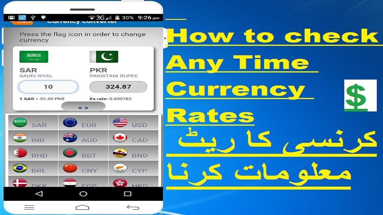 How To Check Today Saudi Riyal Tahweel AL Rajhi bank Exchange Currency Rates