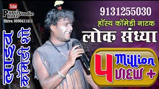 Part 2 ॥ लोक संध्या रायपुर की प्रस्तुती ॥ हास्य कामेडी नाटक ॥ Full Comedy ke sath