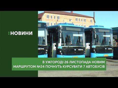 В Ужгороді 26 листопада новим маршрутом №24 (Дравці - БАМ) почнуть курсувати 7 автобусів