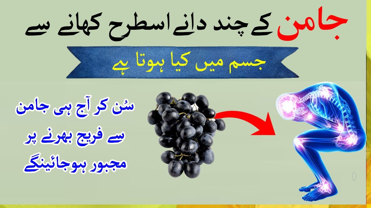 What Happens to Your Body When You Eat Black Plum - Black Plum Benefits in urdu