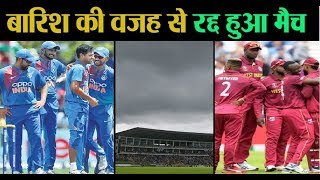 Ind Vs WI पहला वनडे तो हुआ रद्द | India Vs West Indies 1st ODI Match Abandoned
