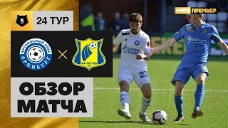 20.04.2019 Оренбург - Ростов - 30. Обзор матча