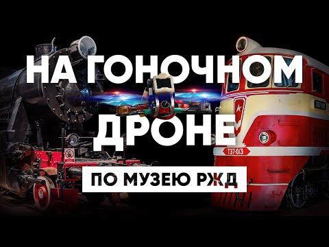 Фото НА ГОНОЧНОМ ДРОНЕ по МУЗЕЮ РЖД / GIGARAMA / FPV