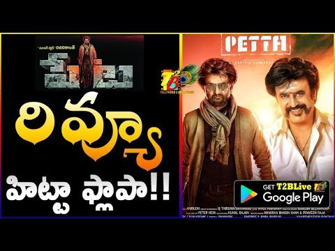 #Petta Review |Rajni Petta Review| Petta Telugu Review | Petta Public Review | Petta Audience Review