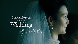 【公式】The Okura Tokyo Wedding