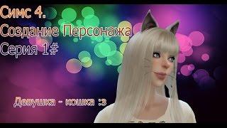 CAS создание персонажа The Sims 4  1# Девушка кошка