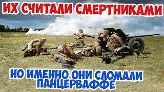 Как воевали истребители танков РККА Их называли Прощай Родина Великая Отечественная