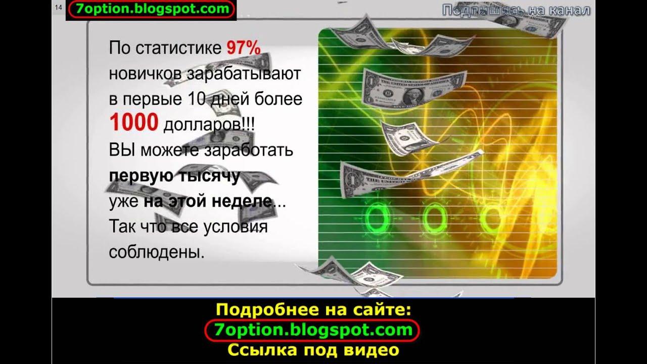 Высокодоходный Заработок от 1000$ в Мясяц | Бинарные Опционы со Стартовым Бонусом
