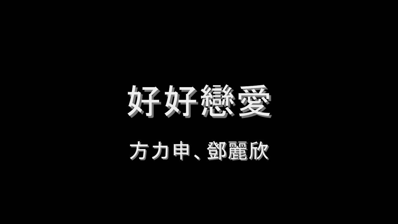 方力申、鄧麗欣 - 好好戀愛 HD