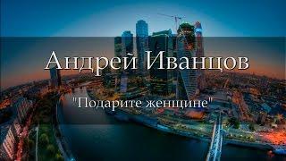 Андрей Иванцов - Подарите женщине мечту (backstage)