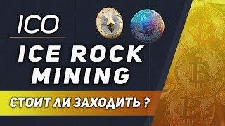 IceRockMining. Инвестиции в майнинг  ферму в Казахстане