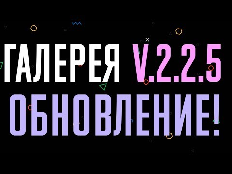 Галерея для Joomla - Balbooa Joomla Gallery V.2.2.5 КРУТОЕ ОБНОВЛЕНИЕ