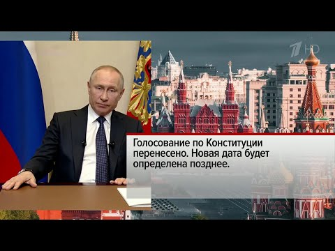 Президент подписал указ о переносе из-за коронавируса голосования по поправкам к Конституции.